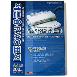 팬시로비 국산 제본표지 PVC 200 MIC